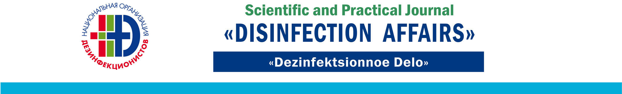 Disinfection Affairs